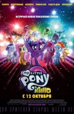"Постер к фильму ""My Little Pony в кино"" (2017)"