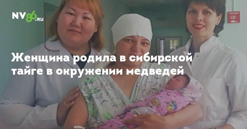 Беременная девушка родила в лесу пока полицейские дрались с медведем 2
