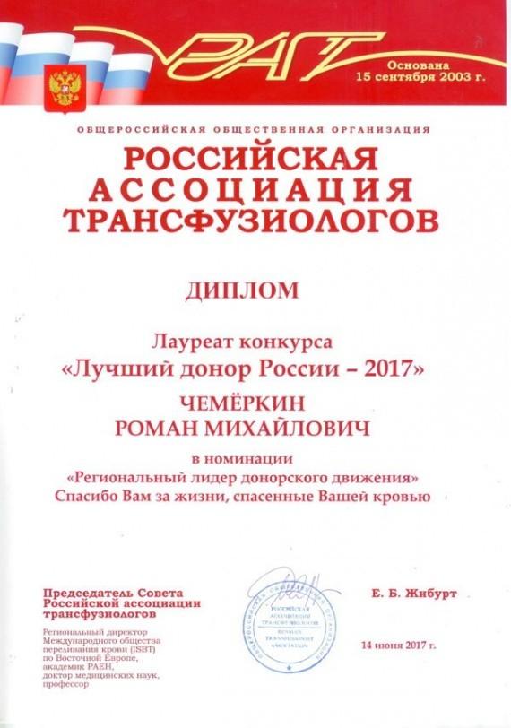 Итоги конкурса лучший донор россии 2017