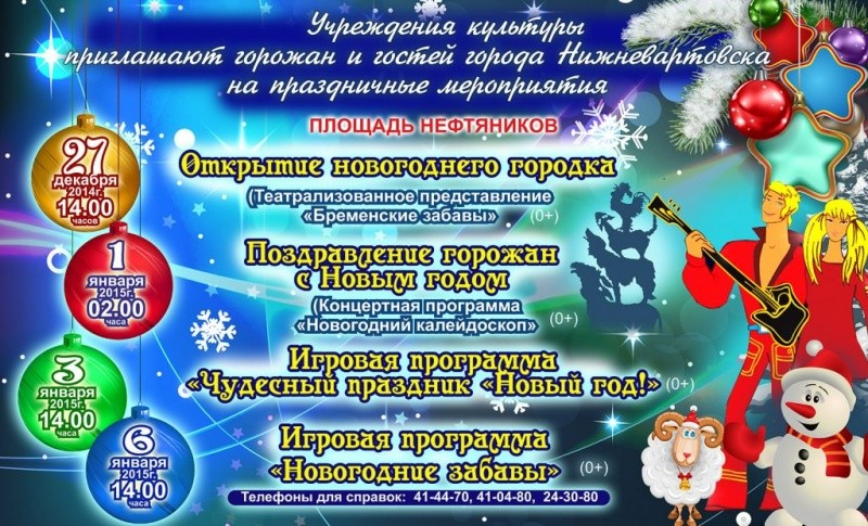 Новый год детская игровая программа