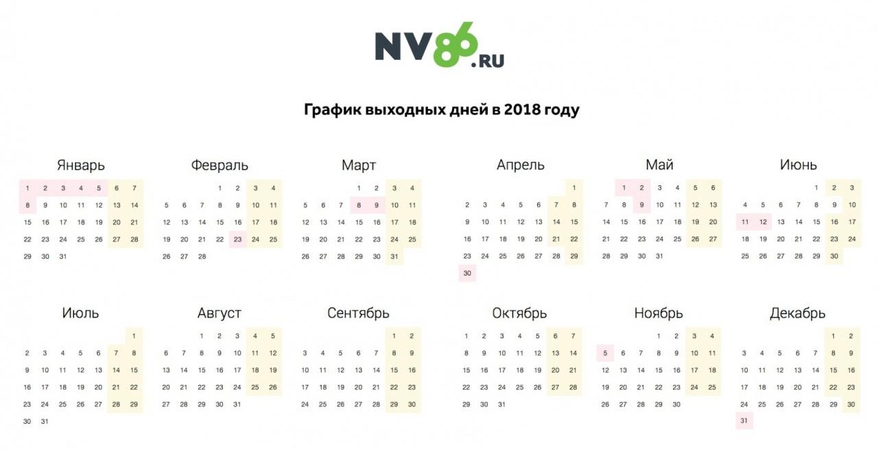 Как будем отдыхать? Календарь праздников и выходных дней на 2018 год