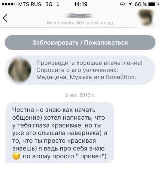 человеку романтическое послание незнакомому