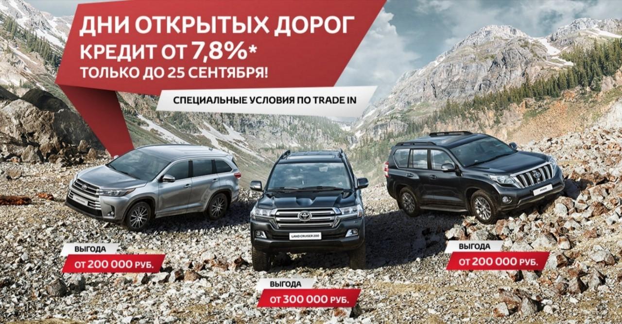 Toyota объявила «Дни открытых дорог»